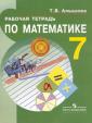 Алышева Математика. Рабочая тетрадь для 7 класс  (VIII вид)