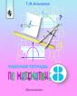 Алышева Рабочая тетрадь по математике 8 класс  (VIII вид) /2004/
