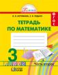 Истомина 3 класс  Математика.  Рабочая тетрадь № 2. ФГОС (21век.)