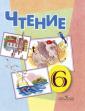 Бгажнокова 6 класс  Чтение (VIII вид)