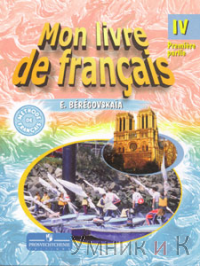 Береговская Французский язык 4 класс   Ч.1 /углубл./Учебник
