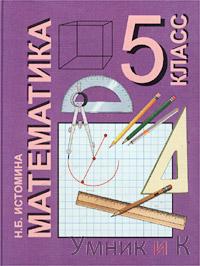 Истомина 5 класс  Математика.  Учебник (21век.)
