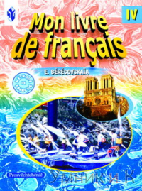 Береговская Французский язык 4 класс   Ч.2 /углубл./Учебник
