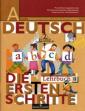 Бим Немецкий язык  2 класс
