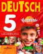 Яцковская Немецкий язык 5 класс. Учебник ( Вундеркинды ) NEW