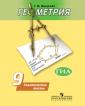 Мищенко Геометрия. Тематические тесты  9 класс  (к уч. Погорелова)