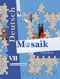 Решебник По Учебнику Немецкого 5 Класс Мозаика