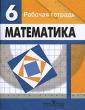 Бунимович Рабочая тетрадь по математике 6 класс