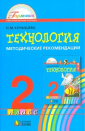 Конышева 2 класс.  Технология. Методические рекомендации. ФГОС (21век.)