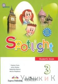 Быкова Английский в фокусе (Spotlight). 3 класс Учебник ФГОС