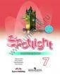 Ваулина Английский в фокусе (Spotlight). 7 класс  Рабочая тетрадь (Комплект с электронным приложением) (new)