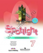 Ваулина Английский в фокусе (Spotlight). 7 класс  Рабочая тетрадь
