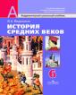 Ведюшкин 6 класс  История средних веков. Учебник (Комплект  с  CD)