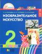 Копцева 2 класс. Изобразительное искусство  Учебник. ФГОС (21век.)