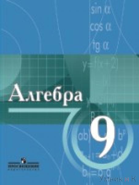 Решебник алгебре 9 класс виленкин