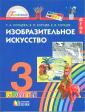 Копцева 3 класс. Изобразительное искусство  Учебник. ФГОС (21век.)