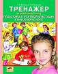 Мишакина Тренажер по русскому языку. Подготовка к итоговой аттестации в начальной школе