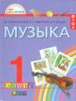 Красильникова 1 класс. Музыка. Учебник. ФГОС ( 21 век.)