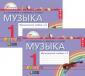 Красильникова 1 класс. Музыка. Рабочая тетрадь в 2-х частях. ФГОС ( 21 век.)