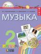 Красильникова 2 класс. Музыка. Учебник. ФГОС (21 век.)