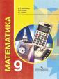 Антропов  Математика  9 класс Учебник  (VIII вид)