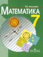 Алышева Математика.  Учебник для 7 класс  (VIII вид)