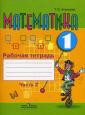Алышева 1 класс  Математика. Рабочая тетрадь Ч. 2 (VIII вид)