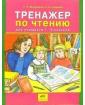 Мишакина Тренажер по чтению для учащихся 1-4 классов