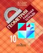 Глазков. Геометрия 10 класс  Рабочая тетрадь для общеобразовательных учреждений.