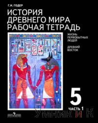Годер 5 класс  История Древнего мира.  Рабочая тетрадь № 1