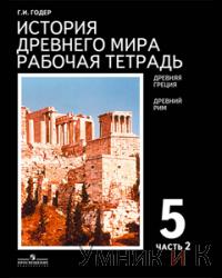 Годер 5 класс  История Древнего мира.  Рабочая тетрадь № 2