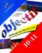 Григорьева Французский язык 10-11 класс   Учебник (базовый уровень)