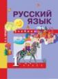 Каленчук Русский язык. 1 класс. Учебник (Чуракова)