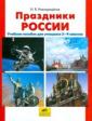 Новокрещенов Праздники России Учебное пособие для учащихся 2-4 классов