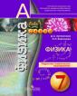 Артеменков   Физика  7 класс  Тетрадь-тренажер  (Сферы) new