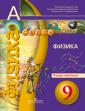 Панебратцев Физика 9 класс  Тетрадь-практикум (Сферы) (new)