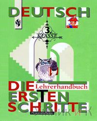 Бим Немецкий язык  3 класс