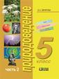 Овчарова 5 класс Природоведение. Учебник Часть 2. ( 21век.)