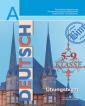 Бим Немецкий язык  5-9 класс  Сборник упражнений
