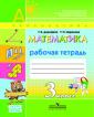 Дорофеев 3 класс  Математика. Рабочая тетрадь №1 (Сер.