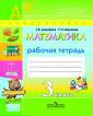Дорофеев 3 класс  Математика. Рабочая тетрадь №2 (Сер.