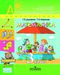 Дорофеев 3 класс  Математика.  Учебник Ч.1,2 (Серия