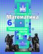 Чулков 6 класс Математика Тематические тесты