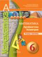 Бунимович 6 класс Математика. Тетрадь-тренажёр (