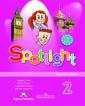 Быкова Английский в фокусе (Spotlight). 2 класс Книга для учителя