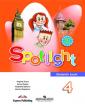 Быкова Английский в фокусе (Spotlight). 4 класс   Учебник