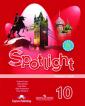 Афанасьева  Английский в фокусе (Spotlight). 10 класс   Книга  для  учителя (new)