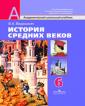 Ведюшкин 6 класс  История средних веков. Учебник