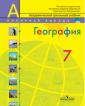 Алексеев 7 класс   География. Страны  и  континенты. Учебник  (