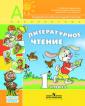Климанова  1 класс  Литературное  чтение. Учебник Ч.1 (Сер.